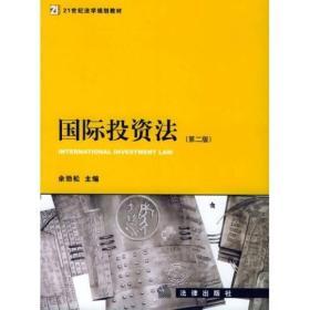 高等学校法学教材:国际投资法(第2版)