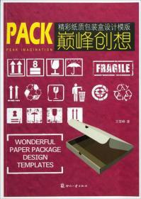 正版送书签wh-9787514203967-巅峰创想:精彩纸质包装盒设计模版