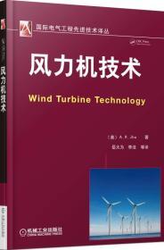 國際電氣工程先進技術譯叢:風力機技術