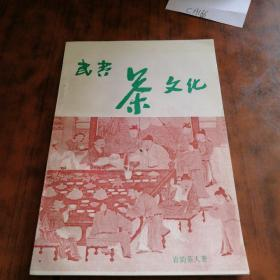 武夷茶文化