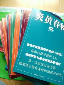全新 正版 现货 2014全年炎黄春秋杂志 全套1-12期 打包卖!