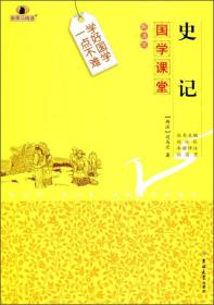 国学课堂:史记(解读版)