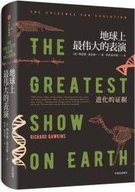 地球上最伟大的表演:进化的证据(理查德·道金斯作品系列)