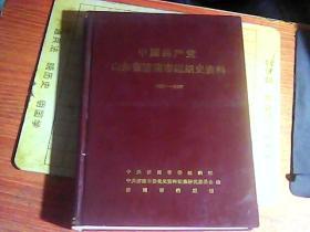 中国共产党山东省济南市组织史资料   1921--1987