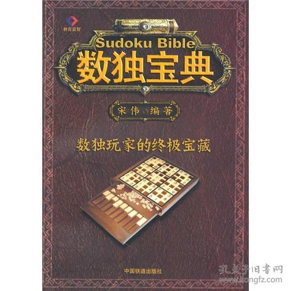 林吉益智:数独宝典:数独玩家的终极宝藏