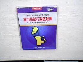 澳门特别行政区地图(折叠)(新版).