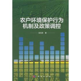 農戶環境保護行為機制及政策調控