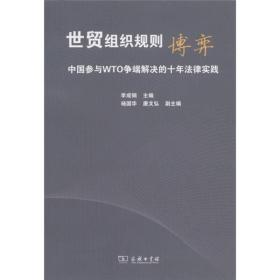 世貿組織規則博弈:中國參與WTO爭端解決的十年法律實踐