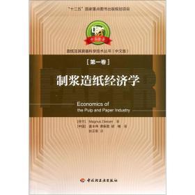 """现货-制浆造纸经济学—中芬合著造纸及其装备科学技术丛书1-""""十二五""""国家重点图书出版规划项目"""