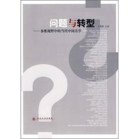 问题与转型:多维视野中的当代中国美学