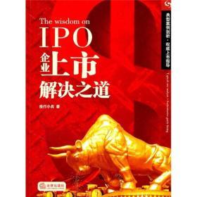 IPO企业上市处理之道