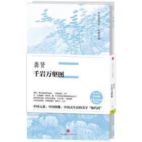 中国美术史·大师原典:龚贤·千岩万壑图