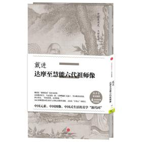 戴进达摩至慧能六代祖师像-中国美术史.大师原典