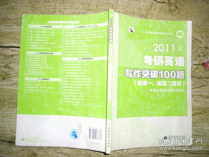 2011年考研英语写作突破100题