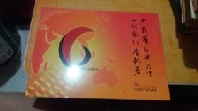 计算机产品与流通  创刊号6周年  邮票