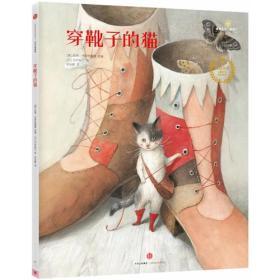 遇见美好系列(第2辑):穿靴子的猫