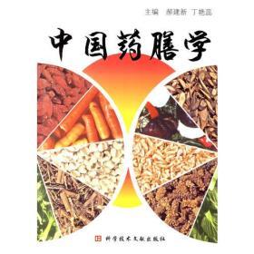 中国药膳学  本书是一部全面、系统介绍中国药膳学科基本理论、基本知识、基本技能的教材。全书分为上篇基础理论、下篇为药膳配剂和附篇常用入膳中药材的鉴别等三部分。上篇主要包括阴阳五行学说、中医学基础理论、诊断学基础知识等内容;下篇主要包括入膳药物学知识、药膳配剂学知识等内容。编写内容突出了科学性、系统性、实用性等特点,是进行中国药膳专业人才培养和教育的专用教材。