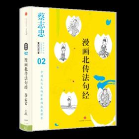 蔡志忠漫画古籍典藏系列:漫画北传法句经