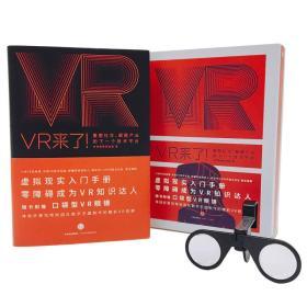 VR来了! 专著 重塑社交、颠覆产业的下一个技术平台 才华有限实验室著 VR l