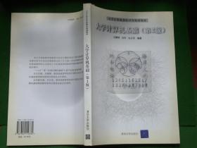 大学计算机基础(第2版)/冯博琴等+