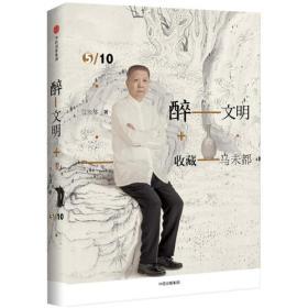 醉文明收藏马未都5(新版