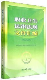 职业卫生法律法规文件汇编