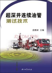 超深井连续油管测试技术 庞德新 石油工业出版社 9787518307708
