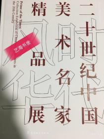 二十世纪中国美术名家精品展