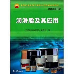 中国石油天然气集团公司统编培训教材(销售业务分册):润滑脂及其应用
