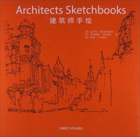 建筑师手绘 专著 Architects sketchbooks (泰)安什倪·泰莎茹安格荣,(泰)罗纳瑞格