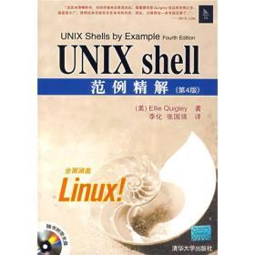 UNIX shell范例精解