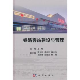 铁路客站建设与管理