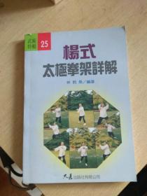 杨式太极拳架详解。