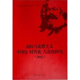高校马克思主义·中国化·时代化·大众化研究(2011)