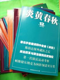 全新 正版 现货 炎黄春秋2014+2015杂志24本  打包卖
