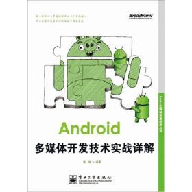 Android移动开发技术丛书:Android多媒体开发技术实战详解