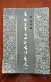 唐诗三百首四体书法艺术6