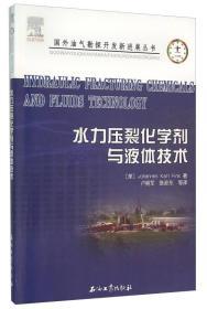 水力压裂化学剂与液体技术