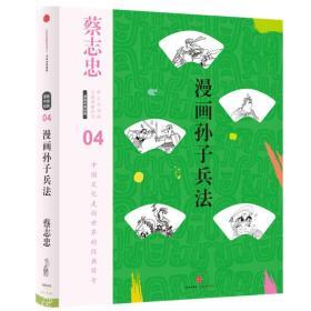 蔡志忠漫画古籍典藏系列:漫画孙子兵法(第5辑·漫画中国经典)