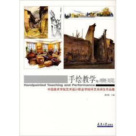 手绘教学与表现:中国美院职业学院环艺系师生作品集