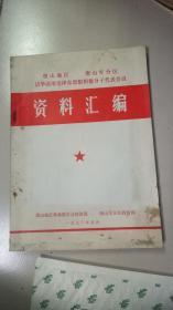 唐山地区唐山军分区 活学活用毛泽东思想积极分子代表会议  资料汇编