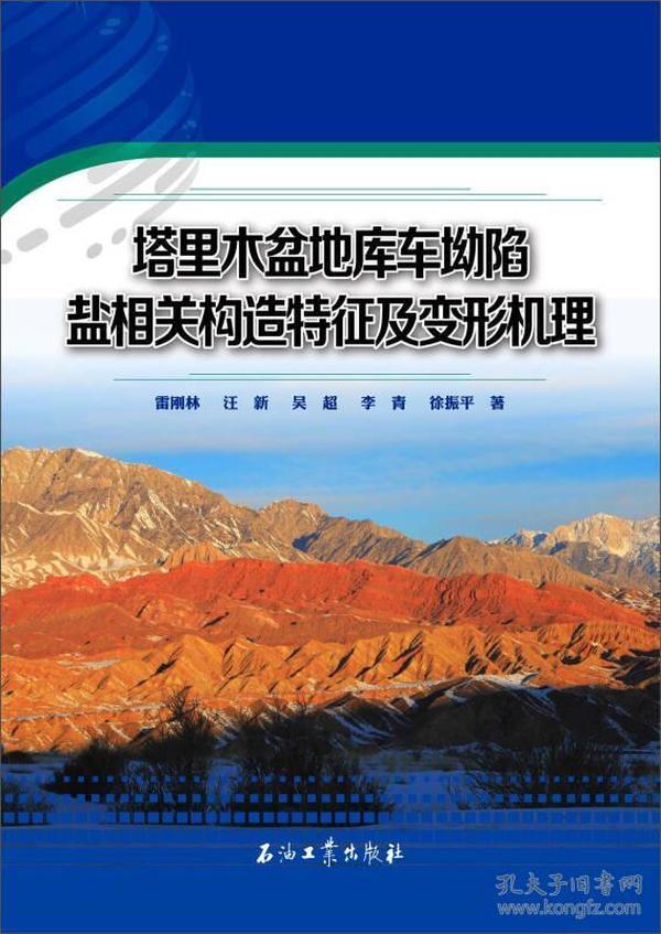 塔里木盆地库车坳陷盐相关构造特征及变形机理