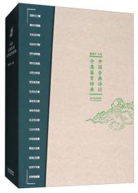 中国古典诗词分类鉴赏辞典