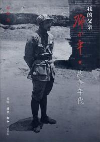 我的父亲 邓小平 战争岁月