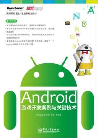 高等院校3G人才培养规划教材:Android游戏开发案例与关键技术