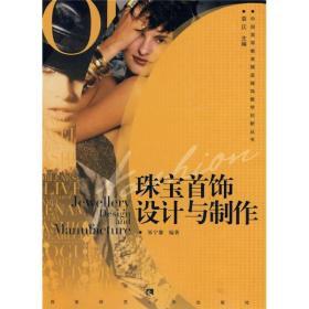 中国高等教育服装服饰教学创新丛书:珠宝首饰设计与制作