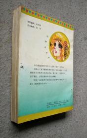 尼罗河女儿 第八卷 (1-5)