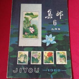 集邮1980-6