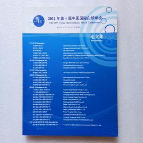 2011年第十届中国国际白银年会论文集
