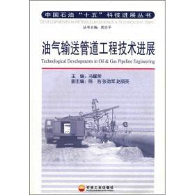 """中国石油""""十五""""科技进展丛书:油气输送管道工程技术进展"""